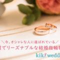 オシャレで安い!おすすめ結婚指輪の人気ブランド【シンプル可愛いブライダルリング】