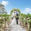 先輩花嫁に聞く!大阪城が見えるおすすめ結婚式場5選【人気ウェディング】
