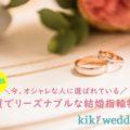 【関西版】シンプルで安い!結婚指輪の人気ブランド5選